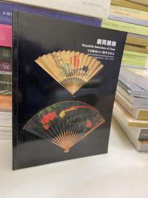 中国嘉德2016春季拍卖会 : 扇苑善缘(扇画.扇面拍卖图录画册图册)