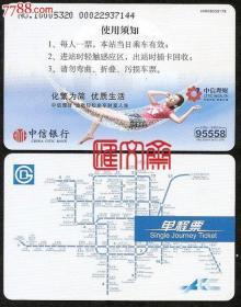 早期北京地铁卡式车票,出站即回收,本票属漏网之鱼。北京地铁单程票-票背北京各条地铁平面图,当日有效收藏品—中信银行、中信理财、美女休闲广告