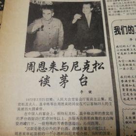 【贵州茅台酒专题报】,周恩来与尼克松谈茅台!