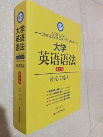大学英语语法 讲座与测试 第五版 徐广联 华东9787562836810XXSS324