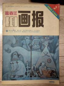 富春江画报1985年第2期