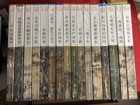 杭州优秀传统文化丛书:全二十册【缺4本,共16册】
