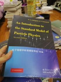 粒子物理学标准模型导论