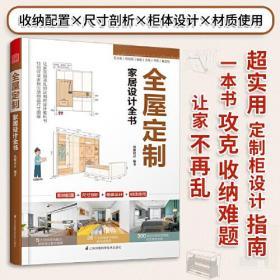 全屋定制家居设计全书 室内设计装修书籍一本书解决 图解案例 照着就能做 全流程解析 理解全屋定制 安装环节全屋定制书