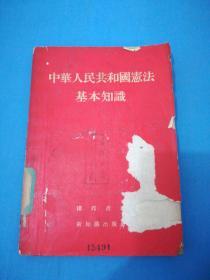 中华人民共和国宪法基本知识
