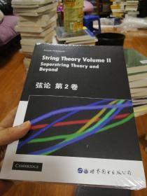 弦论第2卷