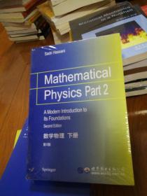 数学物理(下册 )第2版