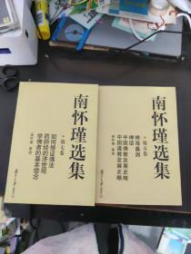 南怀瑾选集(第五,七卷)2本合售