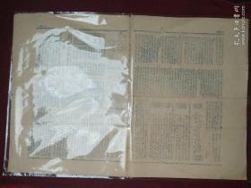 1948年河北省立中学庆祝母校八周年纪念特刊