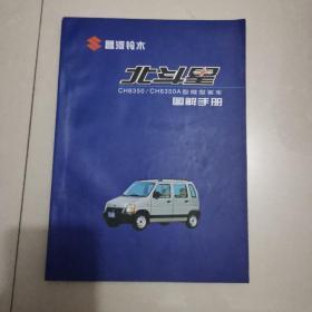 昌河铃木北斗星CH6350A型微型客车 图解手册