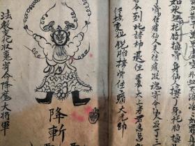 手抄道家书之一〈法术类〉多图多符咒