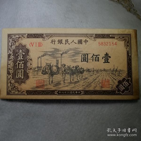 第一套人民币 壹佰元纸币 编号5832154