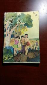 五年制小学课本语文第一册(内无字)