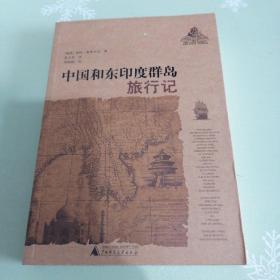 中国和东印度群岛旅行记