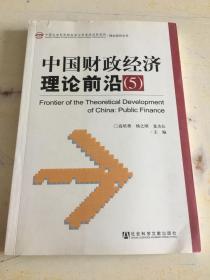 中国财政经济理论前沿5