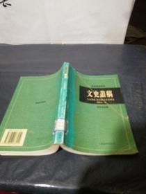文史丛稿:上古思想、民俗与古文字学史