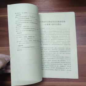 广东佛教通讯-创刊号-16开