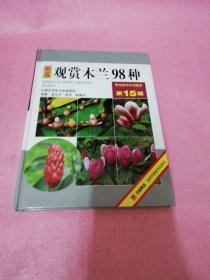 观赏木兰98种 精装本