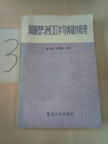 双极型与MOS半导体器件原理