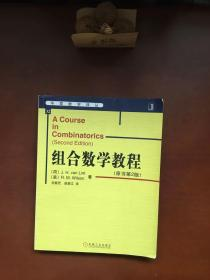 组合数学教程(原书第2版)