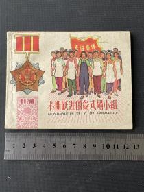 近十品美品的老版连环画小人书 不断跃进的裔式娟小组1960年一版一印 还有当时的购买小票