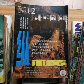 纵横杂志:1986年,1987年,1988年,1989年,1990年,1991年,1992年,1993年,1994年,1995年,1996年,1997年,1998年,2002年,2003年,2004年,2005年,全年合售共138本