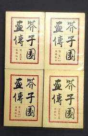 芥子园画传 全4册