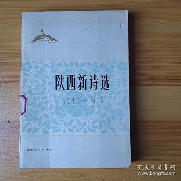 陕西新诗选(1949-1979)