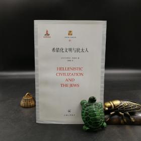 绝版  希腊化文明与犹太人 —— 上海三联人文经典书库   九品