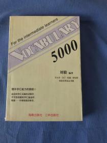 词汇 5000/VOCABULARY 5000