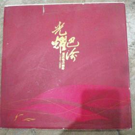 光耀巴渝 重庆电力100年(1906—2006)