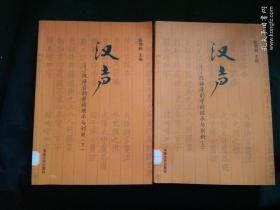 汉声:汉语音韵学的继承与创新 (上下册全)