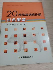 20种常发猪病诊断彩色图谱/兽医专业学位研究生教学用书