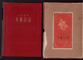 老空白日记本《美术日记》1956年  空白内页未写字