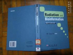 辐射与生物信息 (英文版) Radiation and Bioinformation