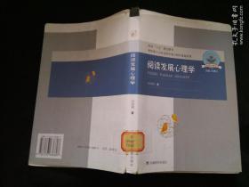 阅读发展心理学:儿童心理与行为研究书系