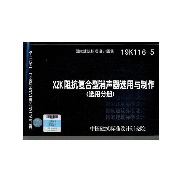 19K116-5:XZK阻抗复合型消声器选用与制作