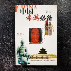 中国旅游必备