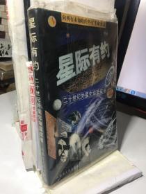 星际有约——二十世纪外星生命蓝皮书