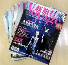 《Voyage新旅行》杂志2008年09月(总第54期)