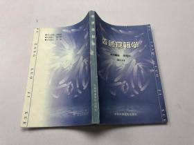 普通逻辑学(修订本)32开本