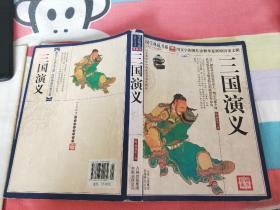 国学典藏书系 三国演义