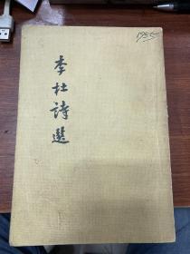 李杜诗选(五十年代版,无扉页)