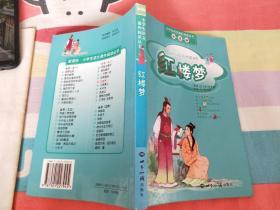 小学生语文课外阅读丛书 红楼梦
