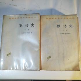 罗马史(上下卷全)/内战史 商务印书馆