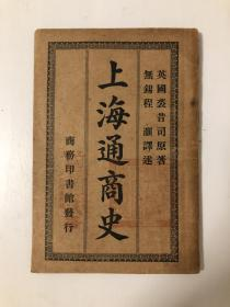 上海通商史(裘昔司著·程灏译·商务1915年初版)