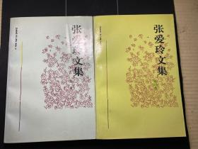 張愛玲文集(第一卷、第四卷)2冊合售!  私藏品好!內干凈!