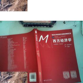 【现货】西方经济学(宏观部分·第七版)高鸿业  著;教育部高教