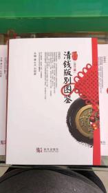 清钱版别图鉴2021年最新版(签赠铃印本)