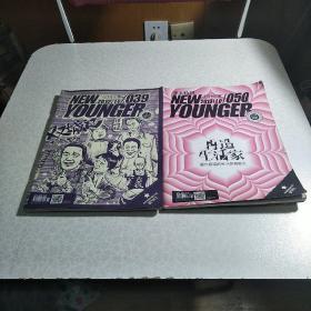 扭秧歌NEWYOUNGER 2012年11期 总第38期、2013年第10期总第50期(两本合售)